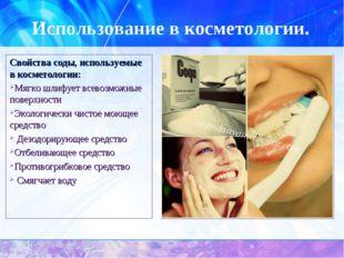 Использование в косметологии. Свойства соды, используемые в косметологии: Мяг