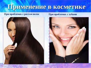 Применение в косметике При проблемах с ростом волос Сначала полностью намочит