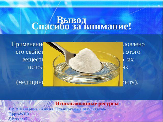 Применение гидрокарбоната натрия обусловлено его свойствами, поэтому знание с...