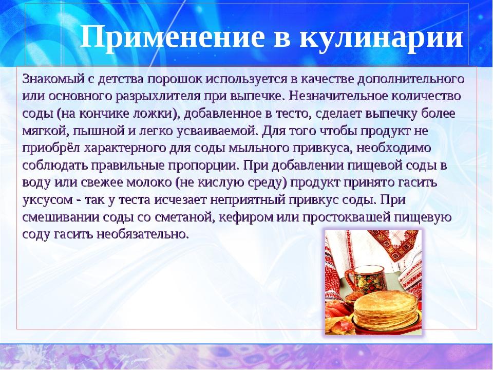 Применение в кулинарии Знакомый с детства порошок используется в качестве доп...