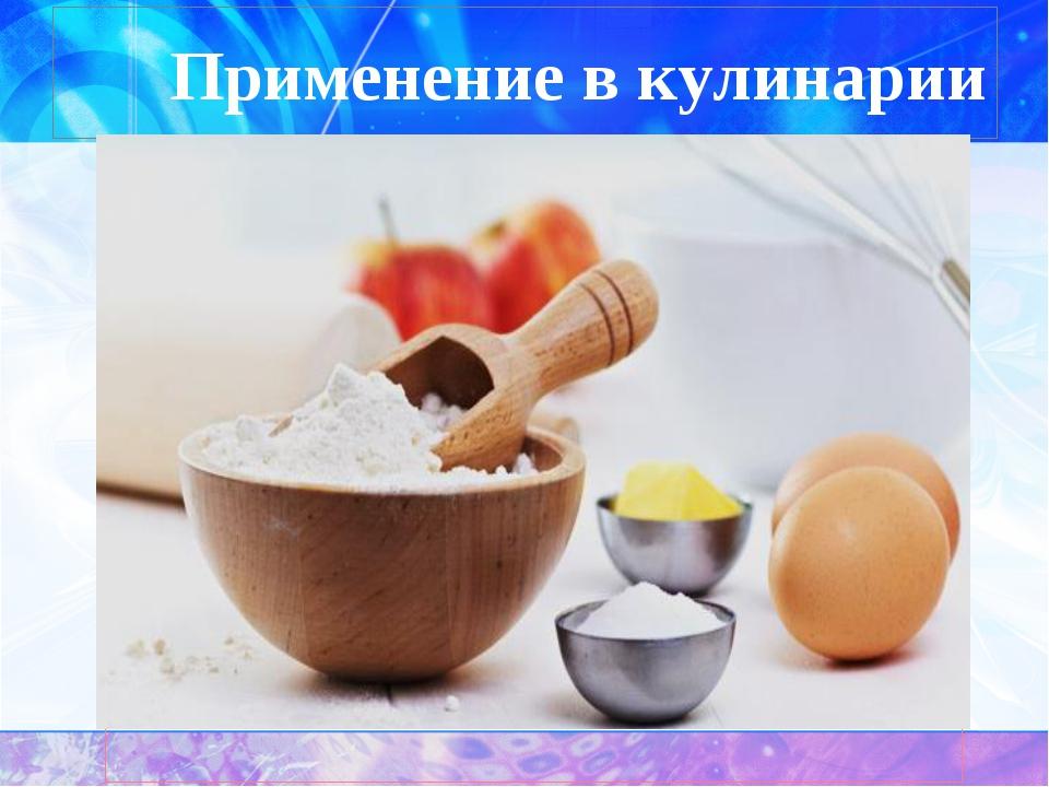 Применение в кулинарии Зачем соду добавляют в тесто? Сода — известный разрыхл...