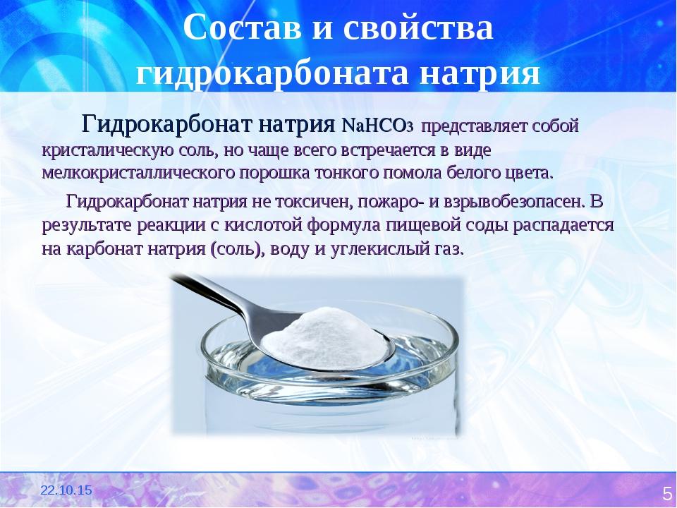 * * Состав и свойства гидрокарбоната натрия Гидрокарбонат натрия NaHCO3 предс...