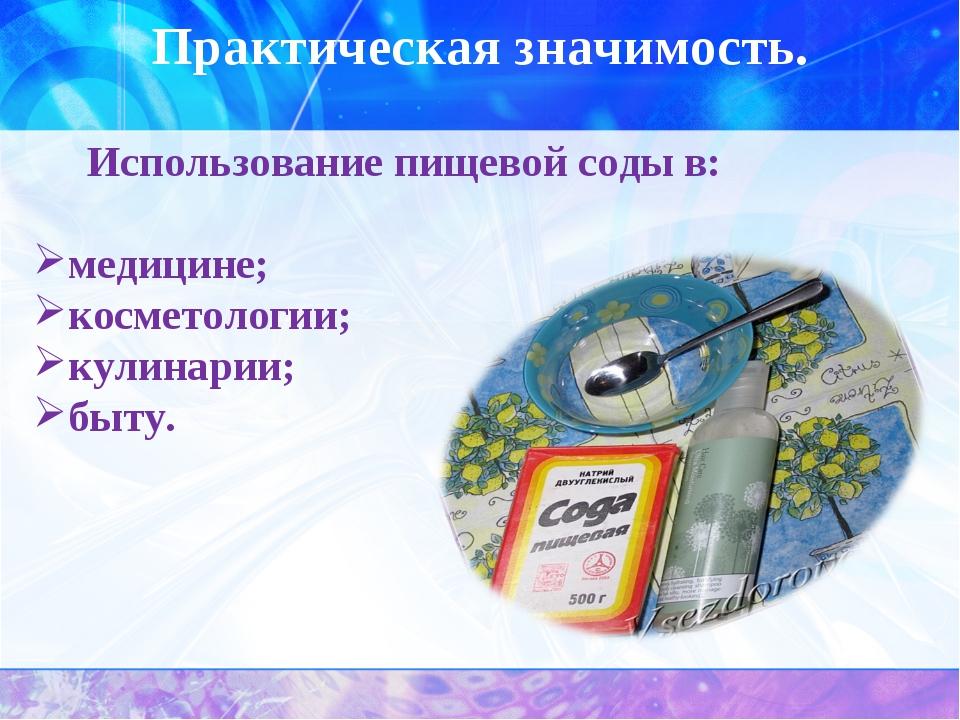 Практическая значимость. Использование пищевой соды в: медицине; косметологии...