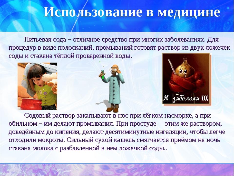 Использование в медицине Питьевая сода – отличное средство при многих заболев...