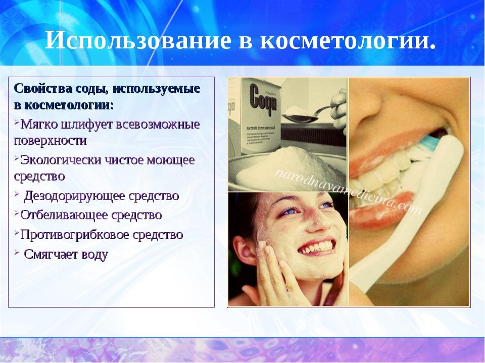 Использование в косметологии. Свойства соды, используемые в косметологии: Мяг...