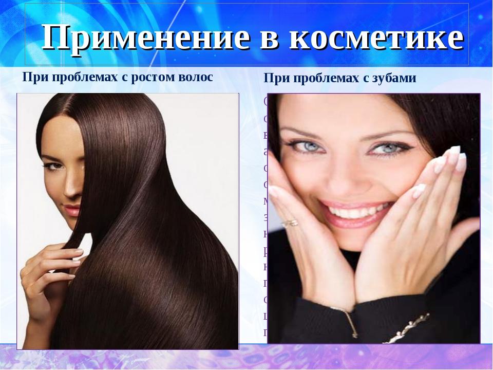 Применение в косметике При проблемах с ростом волос Сначала полностью намочит...