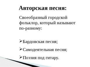 Известные авторы, исполнители собственных песен БулатОкуджава Юрий Визбор Сер