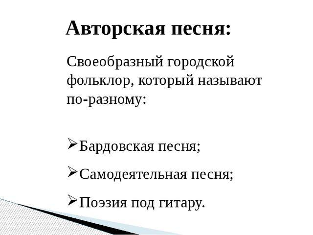 Известные авторы, исполнители собственных песен БулатОкуджава Юрий Визбор Сер...