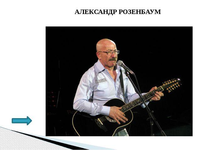 ГРУШИНСКИЙ ФЕСТИВАЛЬ (Самарская область) ВАЛЕРИЙ ГРУШИН