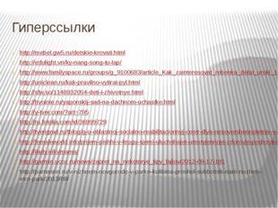 Гиперссылки http://mebel.gw5.ru/detskie-krovati.html http://edulight.vn/ky-na