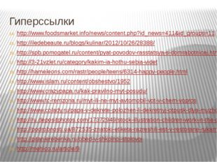 Гиперссылки http://www.foodsmarket.info/news/content.php?id_news=411&id_group