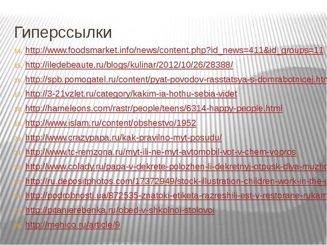 Гиперссылки http://www.foodsmarket.info/news/content.php?id_news=411&id_group...