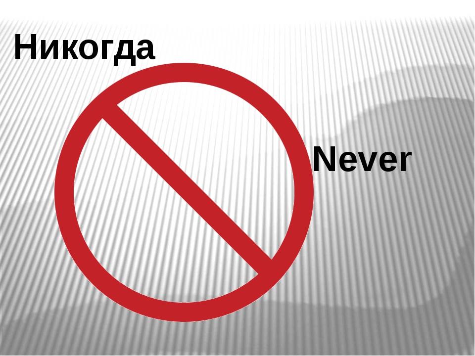 Никогда Never