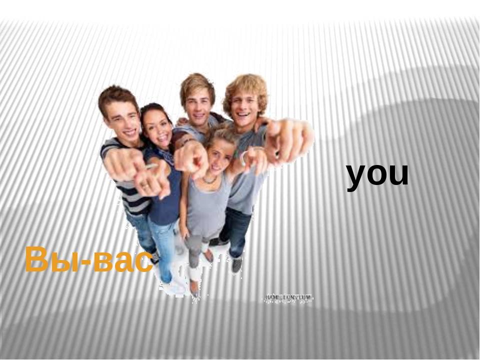 Вы-вас you