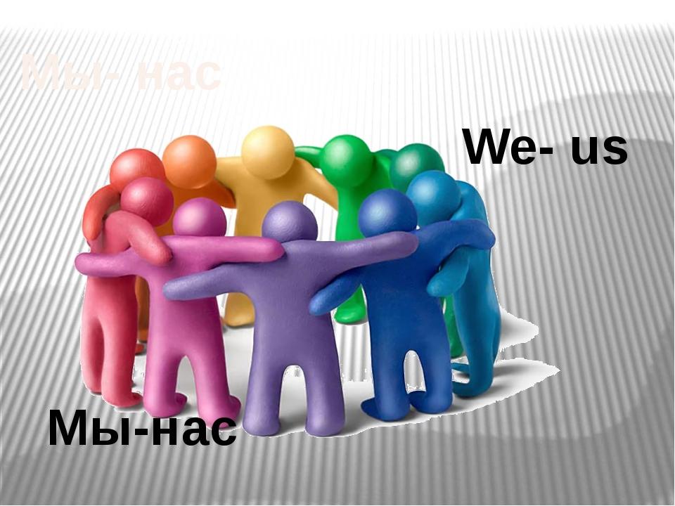 Мы- нас We- us Мы-нас