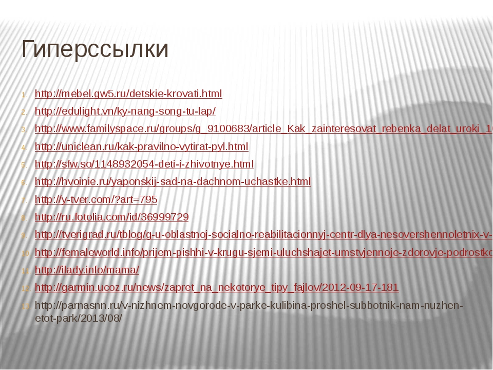 Гиперссылки http://mebel.gw5.ru/detskie-krovati.html http://edulight.vn/ky-na...