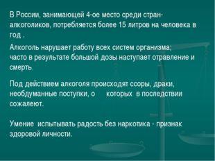 В России, занимающей 4-ое место среди стран-алкоголиков, потребляется более 1