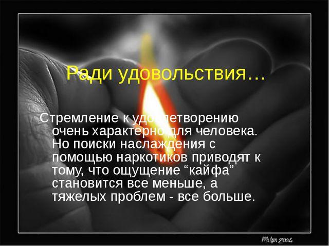 Ради удовольствия… Стремление к удовлетворению очень характерно для человека....