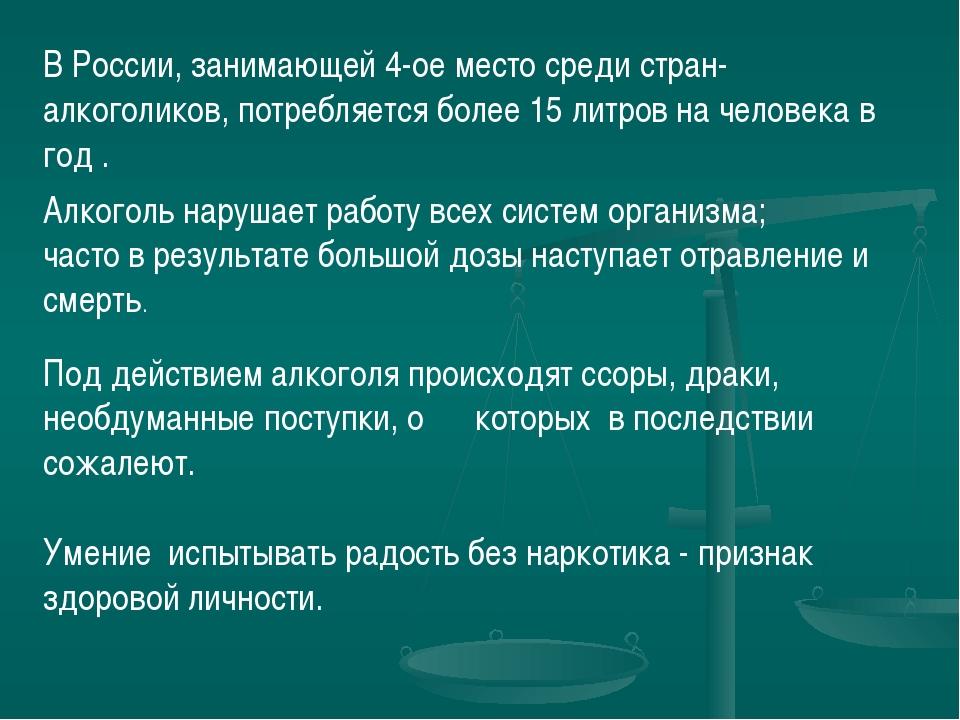 В России, занимающей 4-ое место среди стран-алкоголиков, потребляется более 1...