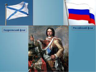 Андреевский флаг Российский флаг