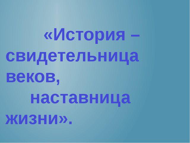 «История – свидетельница веков, наставница жизни». Цицерон