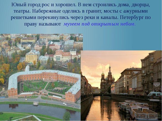 8.05.2012 Юный город рос и хорошел. В нем строились дома, дворцы, театры. Наб...