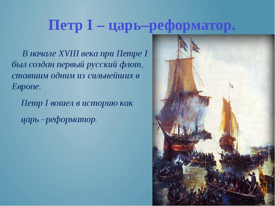 В начале XVIII века при Петре I был создан первый русский флот, ставшим одни...
