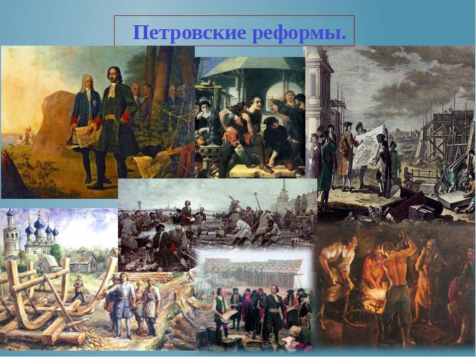 Петровские реформы.
