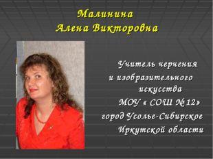 Малинина Алена Викторовна Учитель черчения и изобразительного искусства МОУ «