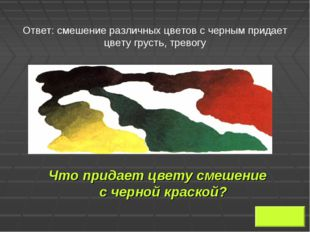 Ответ: смешение различных цветов с черным придает цвету грусть, тревогу Что п