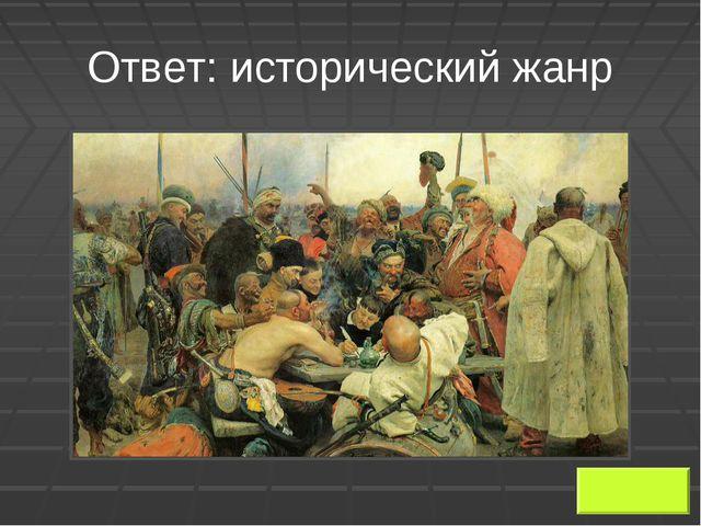 Ответ: исторический жанр