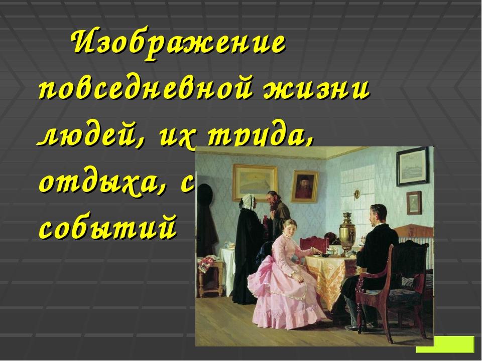 Изображение повседневной жизни людей, их труда, отдыха, семейных событий От...
