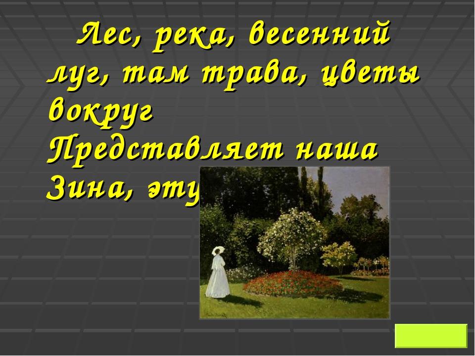 Лес, река, весенний луг, там трава, цветы вокруг Представляет наша Зина, эт...