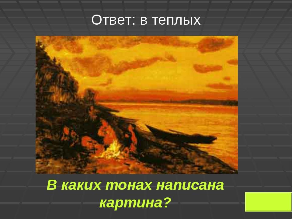 Ответ: в теплых В каких тонах написана картина?