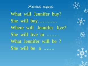 Жұптық жұмыс What will Jennifer buy? She will buy………… Where will Jennifer liv