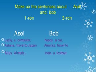 Make up the sentences about Asel and Bob 1-топ 2-топ Asel Bob Lucky, a comput