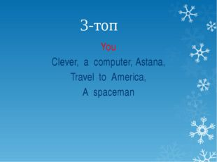 3-топ You Clever, a computer, Astana, Travel to America, A spaceman