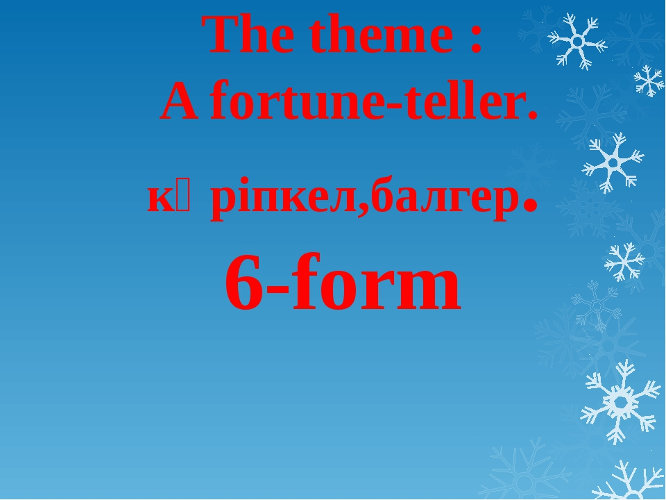 The theme : A fortune-teller. көріпкел,балгер. 6-form