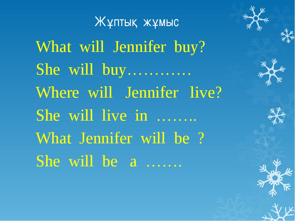 Жұптық жұмыс What will Jennifer buy? She will buy………… Where will Jennifer liv...