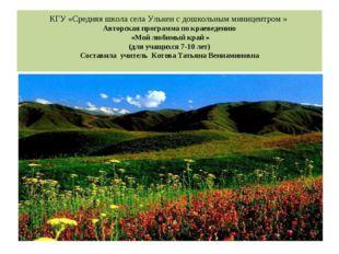 КГУ «Средняя школа села Улькен с дошкольным миницентром » Авторская программа