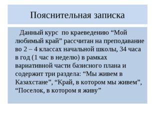 """Пояснительная записка Данный курс по краеведению """"Мой любимый край"""" рассчитан"""