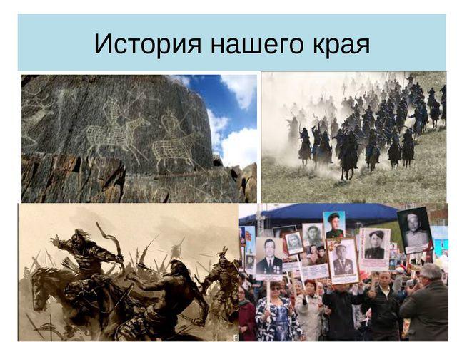 История нашего края