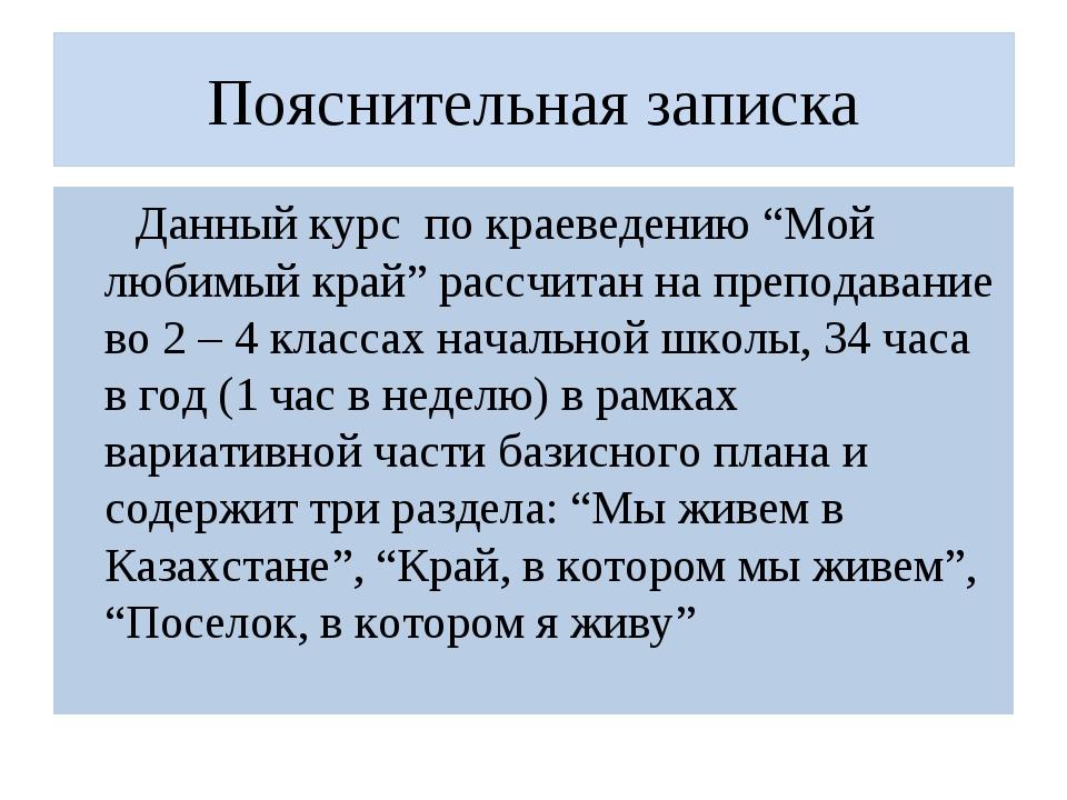 """Пояснительная записка Данный курс по краеведению """"Мой любимый край"""" рассчитан..."""