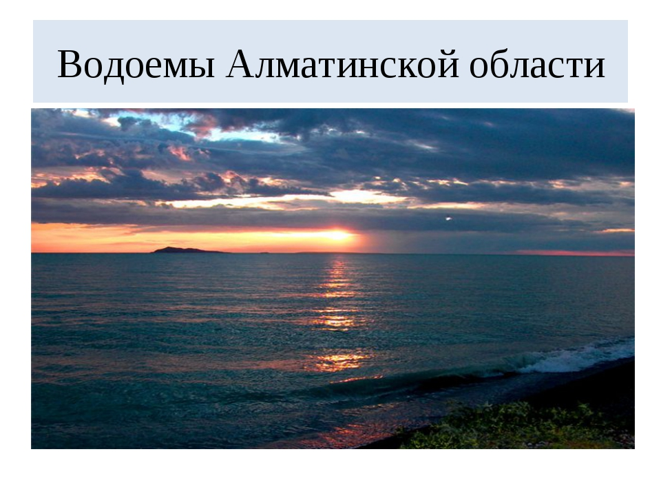 Водоемы Алматинской области