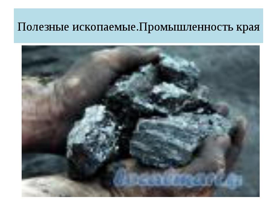 Полезные ископаемые.Промышленность края