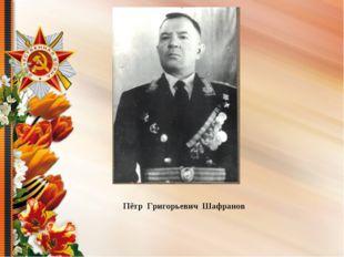 Пётр Григорьевич Шафранов