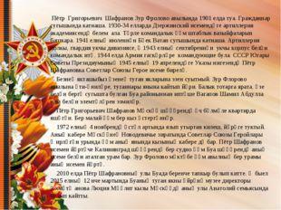 Пётр Григорьевич Шафранов Зур Фролово авылында 1901 елда туа. Гражданнар суг