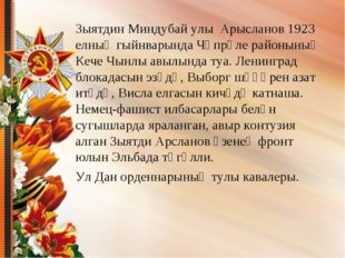 Зыятдин Миндубай улы Арысланов 1923 елның гыйнварында Чүпрәле районының Кече