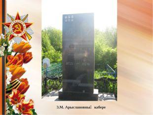 З.М. Арыслановның кабере
