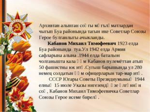 Архивтан алынган соңгы мәгълүматлардан чыгып Буа районында тагын ике Советлар